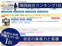 関西人気店1位を獲得!