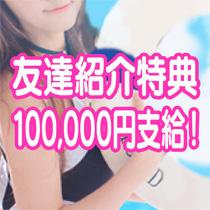 お友達と総額10万円プレゼント