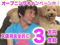 皆さん全員に3万円支給!