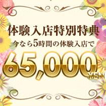 体験入店5時間で65,000円