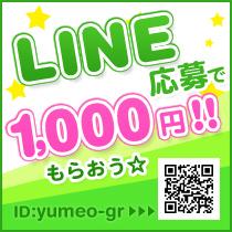 LINE応募で1,000円プレゼント