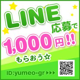 LINEからご応募も大歓迎!