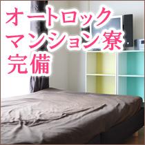 ■即日入寮OKのマンション寮■