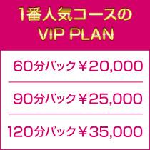 ☆60分¥20,000~の高額バック