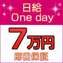 ♡1日7万円の日給保証♡