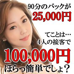 25,000×4=100,000