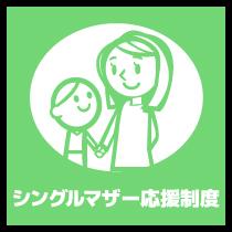 シングルマザー応援制度