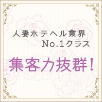 人妻ホテヘル業界NO1クラス★