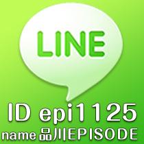 ID epi1125 name品川EPISODE