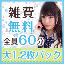 60分12000円バック!