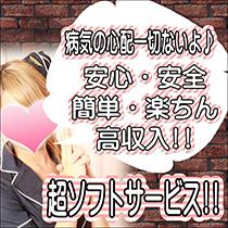 安心・安全に高収入がGET!!