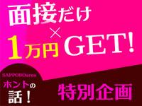 なんと1万円ゲットですよ!!
