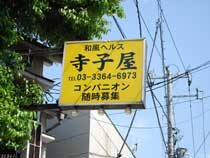JR/大久保駅(北口)1分の超駅近