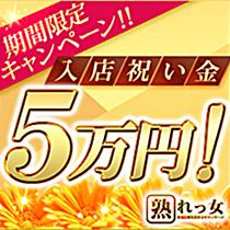 【期間限定】12/31まで!!