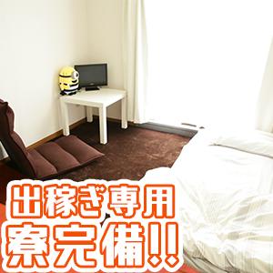 ☆寮・提携宿泊施設あり☆