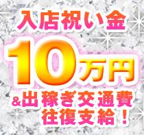 入店お祝い金10万円プレゼント