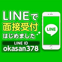 【okasan378】LINE応募受付中
