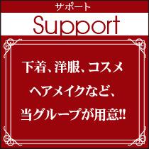 万全のサポート体制をご用意!