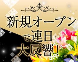 入店祝い5万円!新規店!