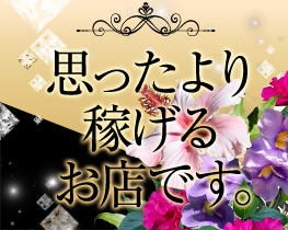 日給4万円、5万円も可能!!
