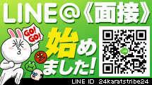 LINEでのお問い合わせ可能☆