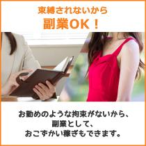 副業でも高収入GET!!