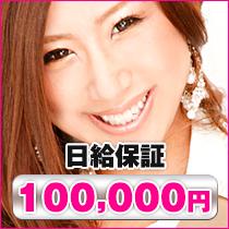 日給保証10万円支給します!!