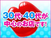 30代40代大歓迎!!