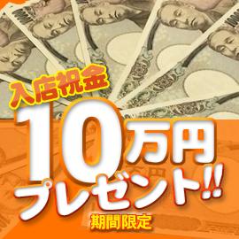 入店祝金10万円!