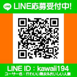 LINEでのご応募大歓迎!