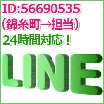 ID56690535(24時間OK!)
