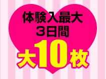 体入3日間最大10万円保証!