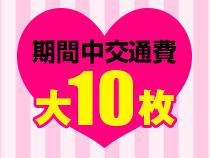 期間中交通費!10万円!