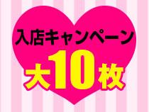 入店キャンペーン!10万円!