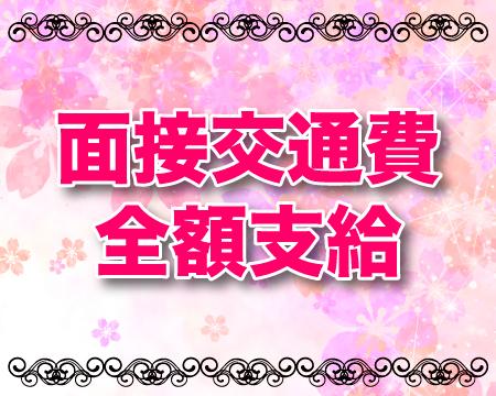 入店祝い金5万円贈呈!