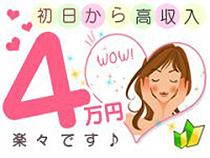 初日から楽々高収入GET!!