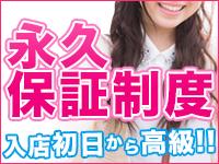 初日から永久日給保証35000円