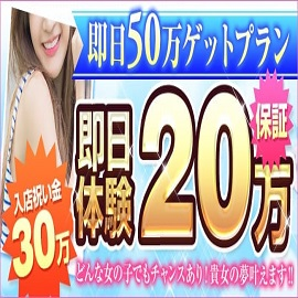 即日体験20万円!!