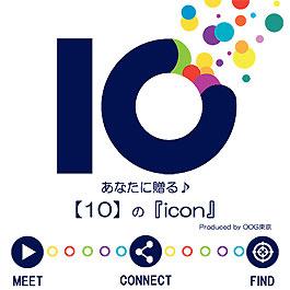 未経験必読!10アイコン!!!