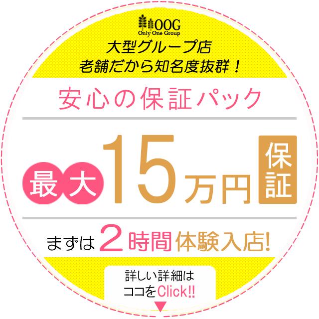 お金の悩みぜんぶ解消!!!