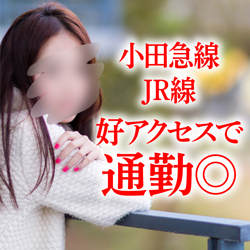 都内・横浜からのアクセス◎