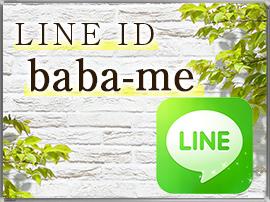 LINEID→ baba-me