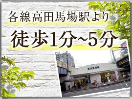 高田馬場駅徒歩1~5分の好立地