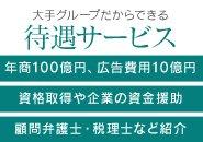 広告費用10億円以上!