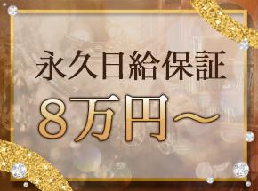 永久日給保証は最大20万円可