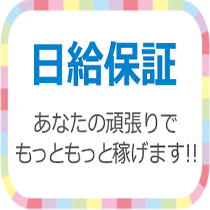 日給5万円保証