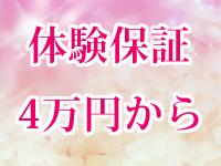 体験保証¥40000~