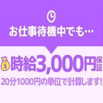 待機中には待機時給3,000円!