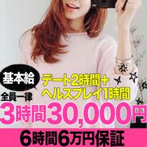 3時間30,000円お高額バック☆