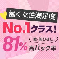 働く女性満足度No.1クラス!